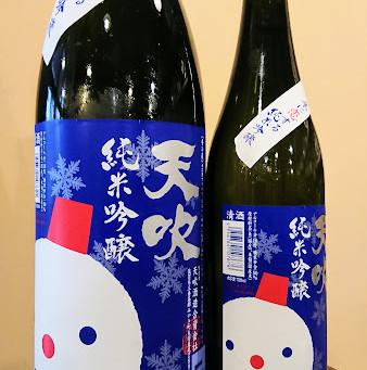 天吹 冬に恋する純米吟醸 生