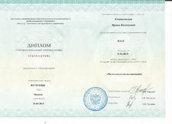 диплом налоговое консультирование_edited