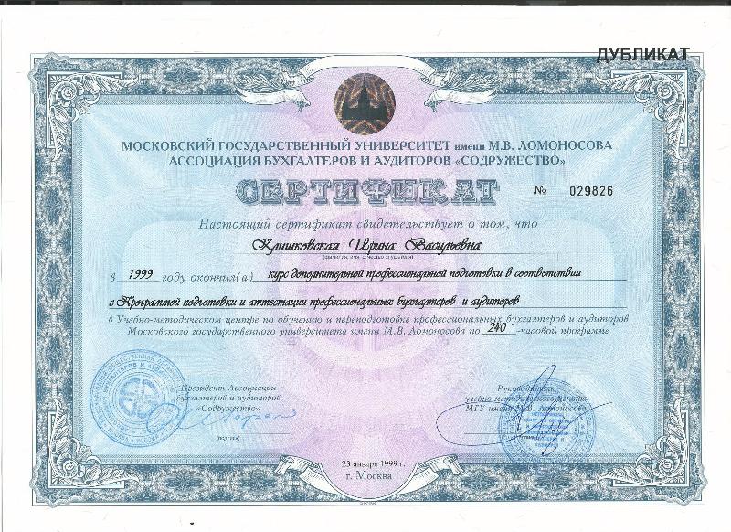 сертификат 1999_edited
