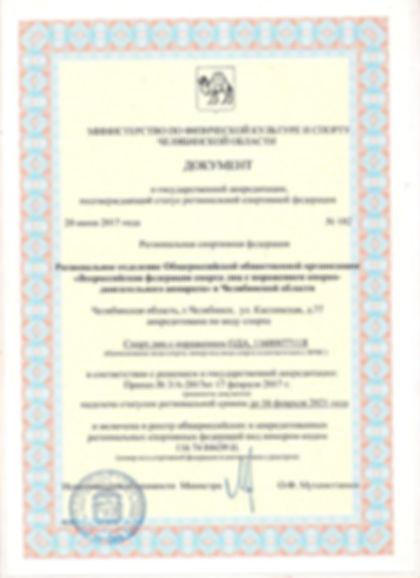 Аккредитация Федерации ПОДА