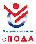Федерация ПОДА.jpg