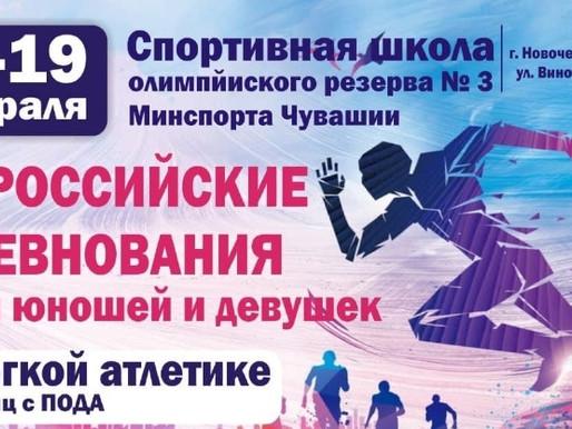 Спортсмены школы выступят на Кубке России по лёгкой атлетике 2021