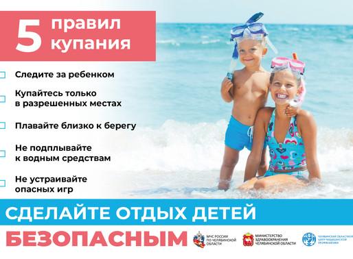 5 правил купания