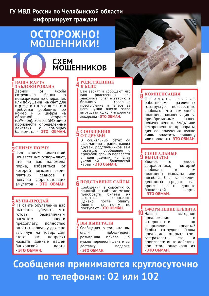 10 видов мошенничества.jpg