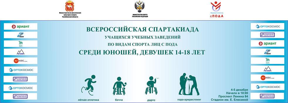Спартакиада Челябинск.jpg