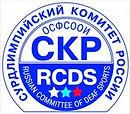 logo_сурдлимпийский-комитет.jpg