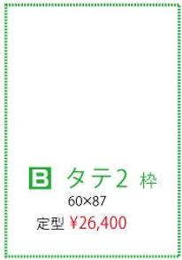 b2枠-min.jpg