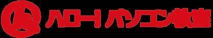 ハローパソコン教室鈴蘭台駅前校