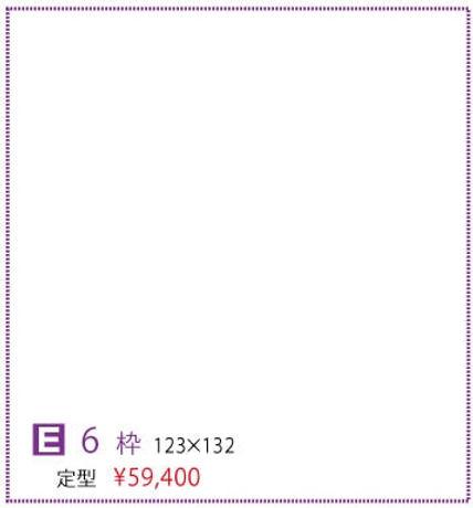 e6枠-min.jpg
