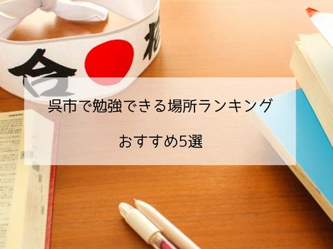 【学生向け】呉市の勉強できる場所ランキング【おすすめ5選】