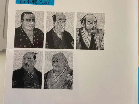 代表的日本人
