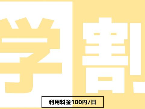 【2021年中】学割キャンペーン