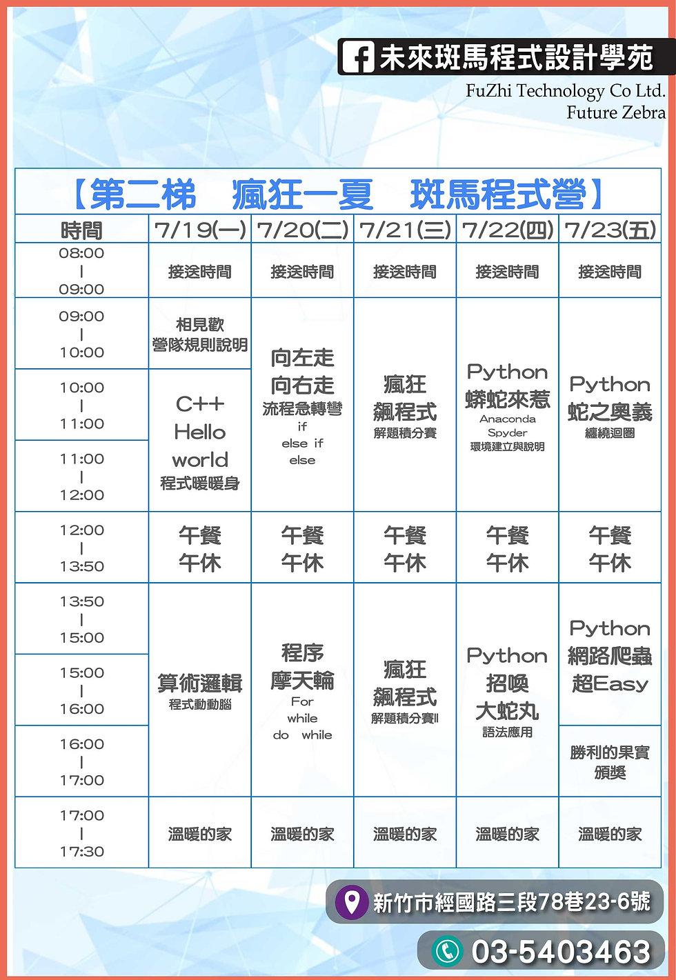 【2021_夏營】_行事曆2.jpg