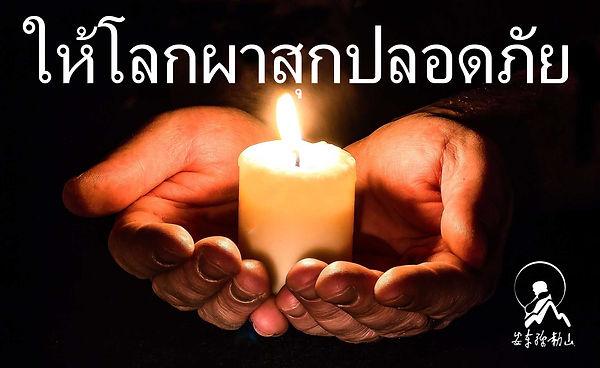 Pray_泰文.jpg