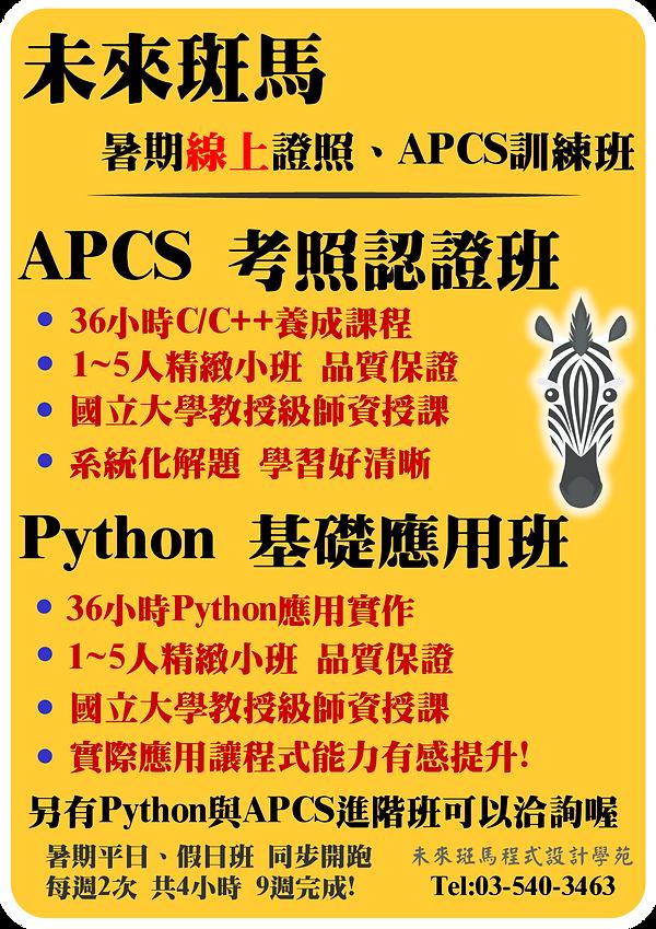 暑期課程海報.png