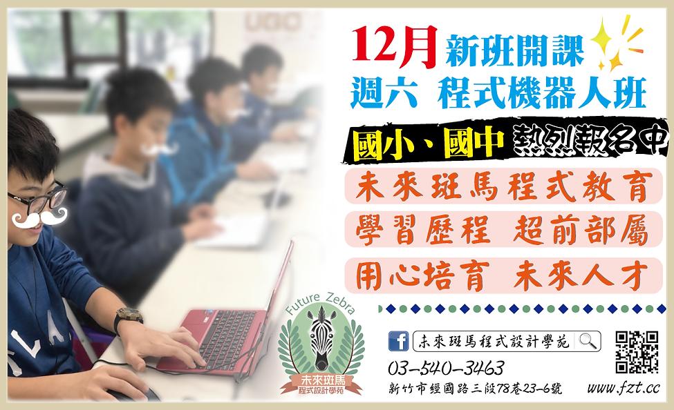 12月招生資訊.png