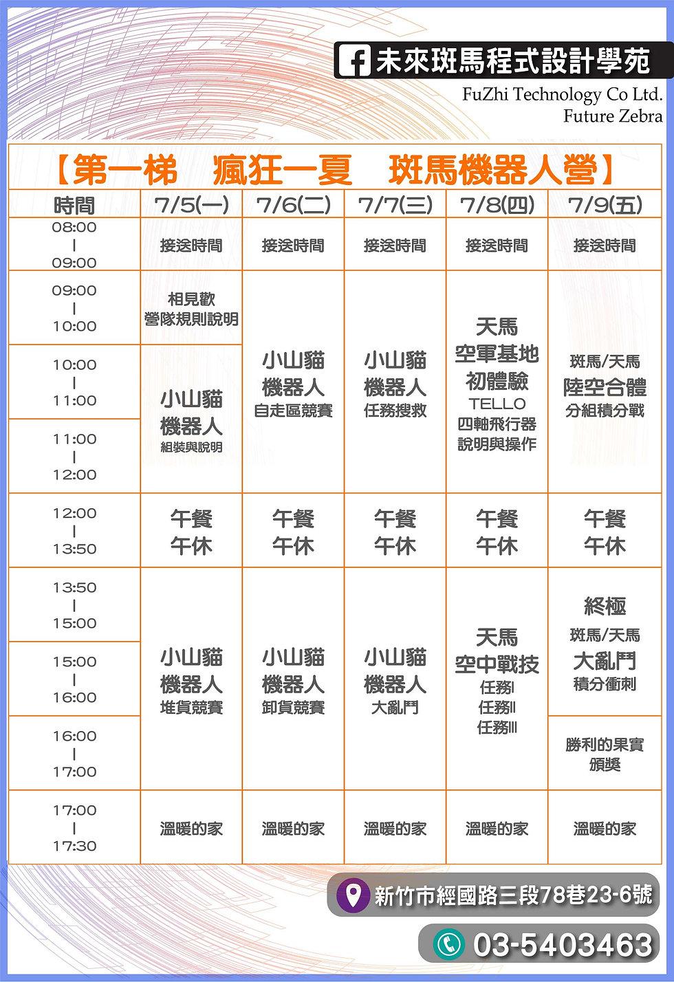 【2021_夏營】_行事曆.jpg