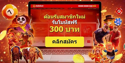 dafabetฟรี300.webp