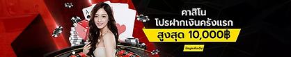 casinofirstdep10000.webp