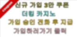 신규가입3만쿠폰 더킹카지노.jpg