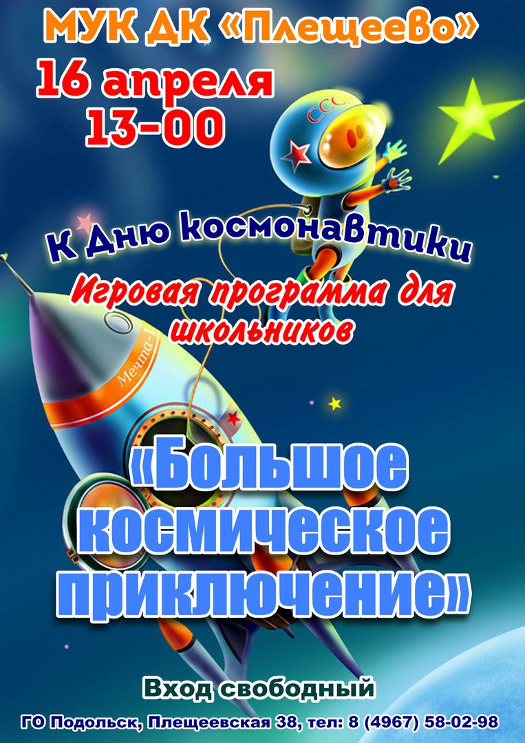 8. космос.jpg