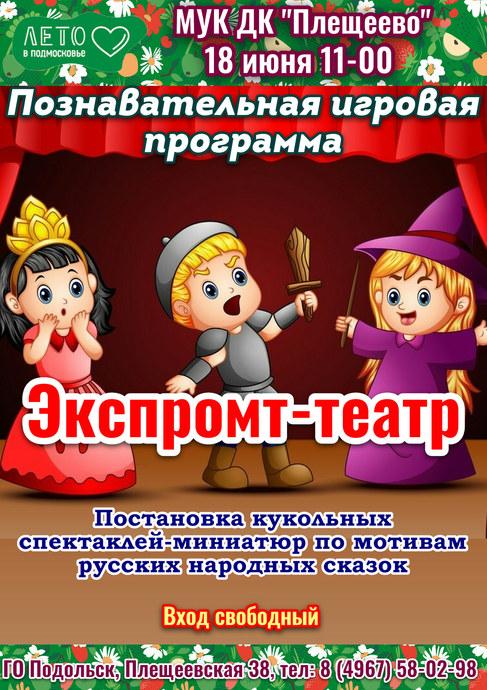 18 Экспромт-театр.jpg