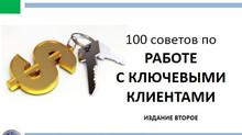 """Новые книги из библиотечки """"Навигатор бизнеса"""""""