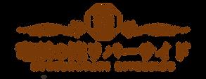 竜頭の滝リバーサイド渓 ロゴ.png