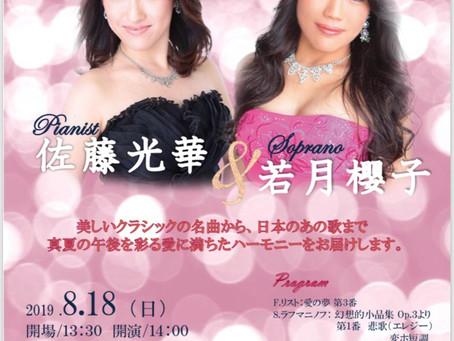 Secret Summer Concert