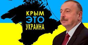 Азербайджан считает Крым - украинским