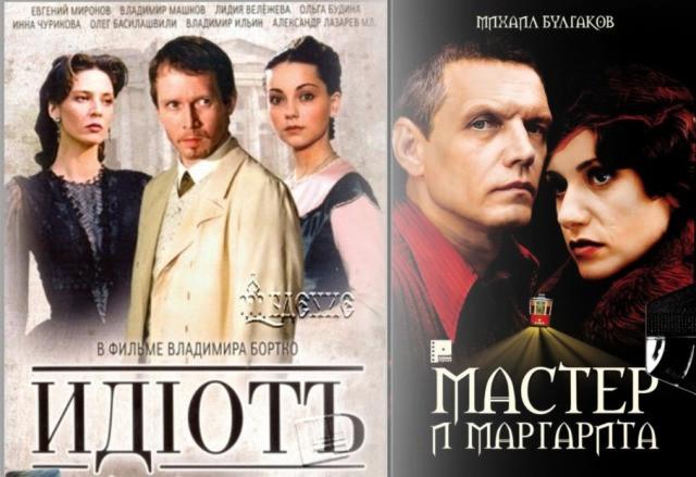 """Афиши к фильмам """"Идиот"""" (2003 г.) и """"Мастер и Маргарита"""" (2005 г.)"""