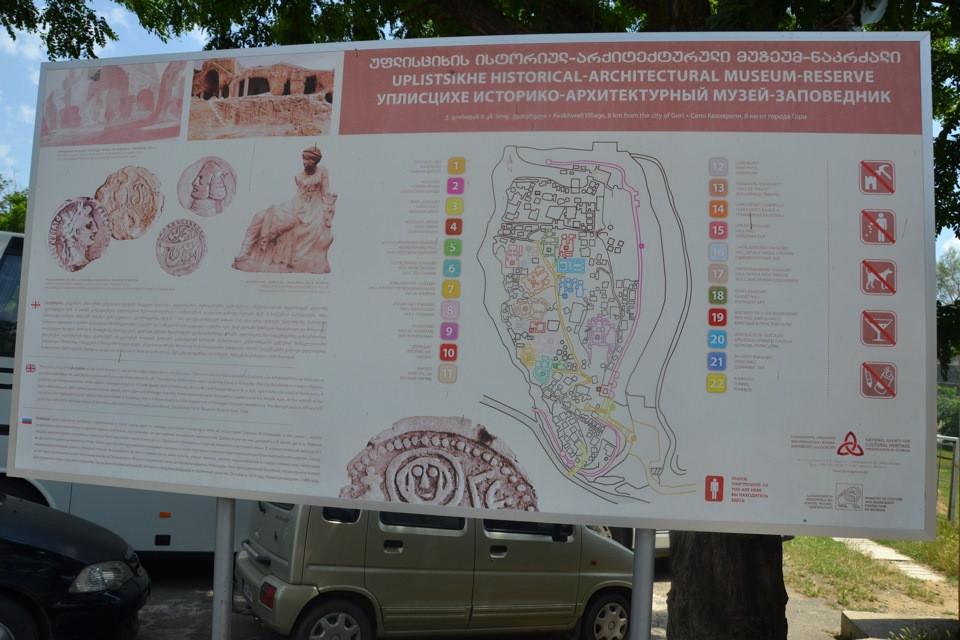 Информационный стенд в Уплисцихе