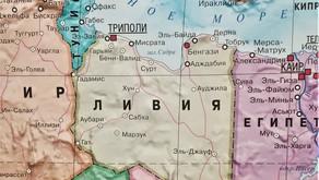 Турция продолжает лезть в Ливию и нарушать эмбарго