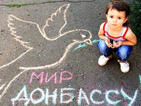 Женщины-матери России, Украины и ряда других стран призывают к миру на Донбассе