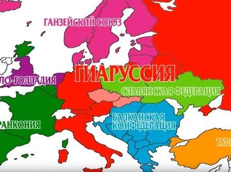 ВИДЕО: Славянская Федерация – такое возможно?