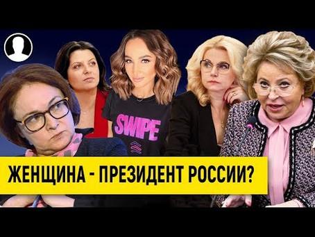 Станет ли президентом России Ольга Бузова?