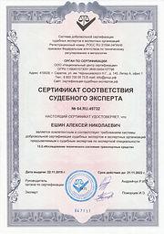 сертификат 13.2_page-0001.jpg