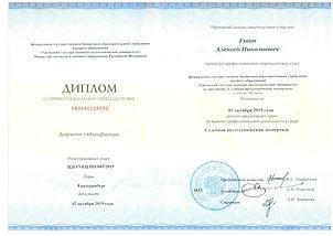диплом судебной авто экспертизы - 0001.j