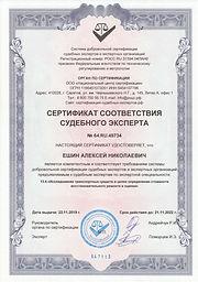 сертификат 13.4_page-0001.jpg