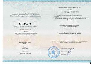 Лимонов Диплом Суд.-Пож._page-0001.jpg
