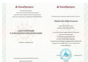 Удостоверение Стройконтроль Твердохлебов