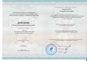 Твердохлебов Андрей Алексеевич_пожарно-технический эксперт