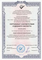 сертификат 34.1 оценка_page-0001.jpg