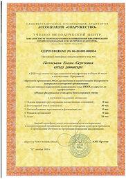 Сертификат за 2020 год_page-0001.jpg