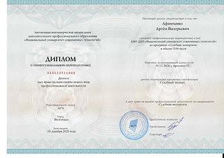 Афимченко Артём Валерьевич (pdf.io)-0.jp