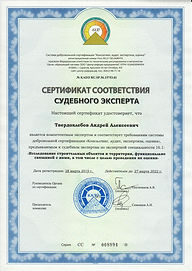 Сертификат 16.1 Твердохлебов АА.jpg