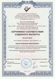 сертификат 13.6_page-0001.jpg