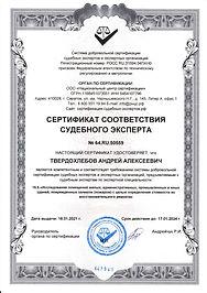 Твердохлебов Андрей Алексеевич 16.6 Иссл