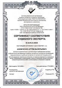 Афимченко Артём Валерьевич (pdf.io)-1.jp