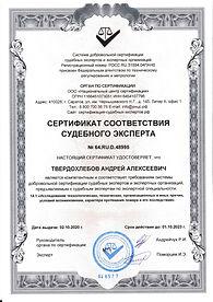 Твердохлебов Андрей Алексеевич